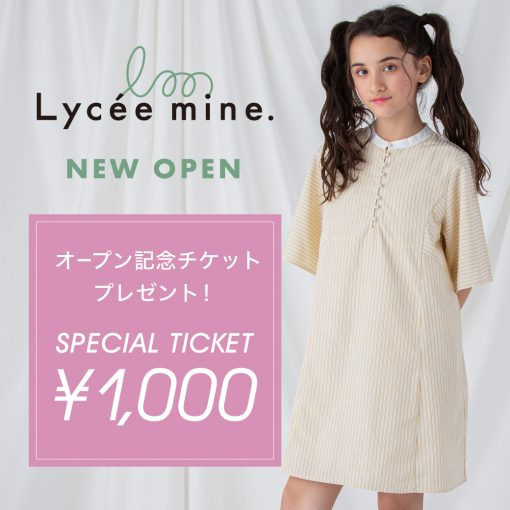 新ブランド「Lycée mine」NEW OPEN