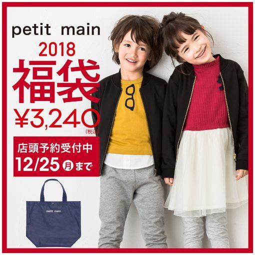 2018福袋 店頭予約スタート!