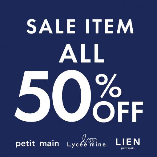 【petit main店舗】セールアイテムALL50%OFF!!