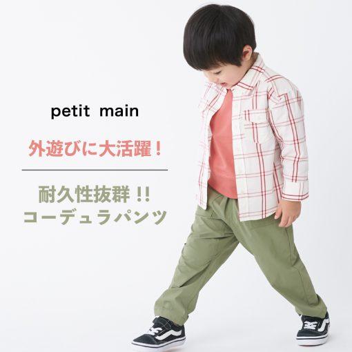 BOYSパンツ特集!