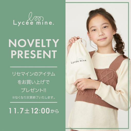 Lycee mine ナルミヤオンライン ノベルティプレゼント!