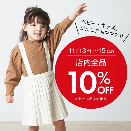 【ショップ限定】3日間限定で新作が10%OFF!!
