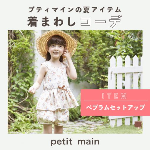 petit main 夏の人気アイテムを着まわし!