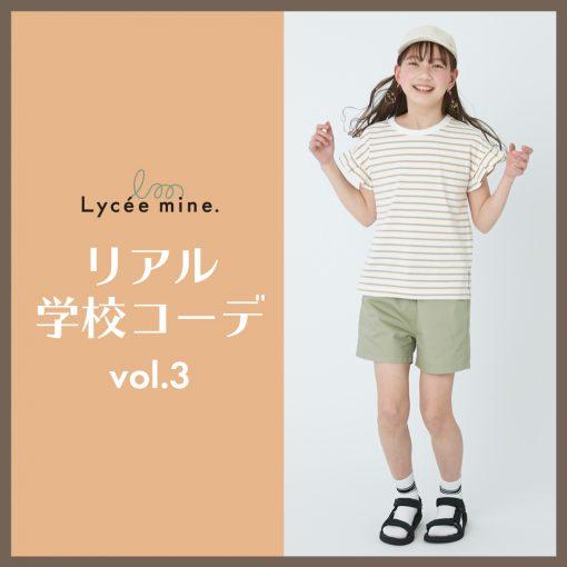 〈140㎝・150㎝〉リアル学校コーデ vol.3
