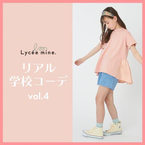 〈140㎝・150㎝〉リアル学校コーデ vol.4