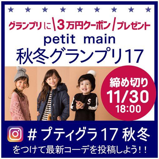 petit mainインスタグラム投稿キャンペーン開催!