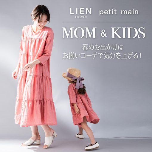 ママ&キッズの春リンクコーデ