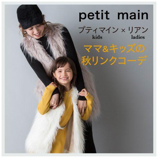 petit main×LIEN ママ&キッズの秋リンクコーデ特集!!
