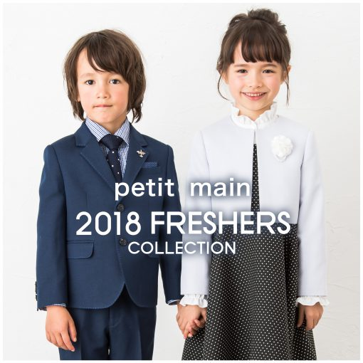 petit main 2018 Fresheres Collection 発売!