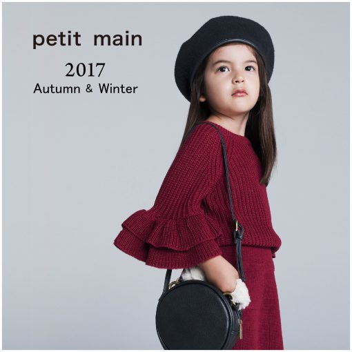 petit main 2017 Autumn & Winter ヴィジュアル公開!