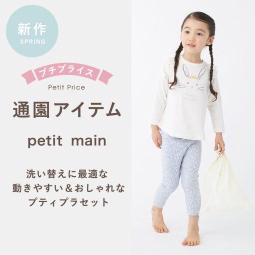 通園・遊び着に〈プティプラセット〉発売!!