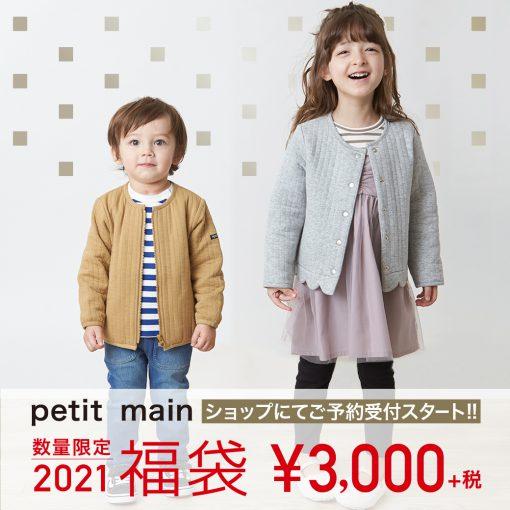 〈全国のショップ〉2021福袋予約受付スタート