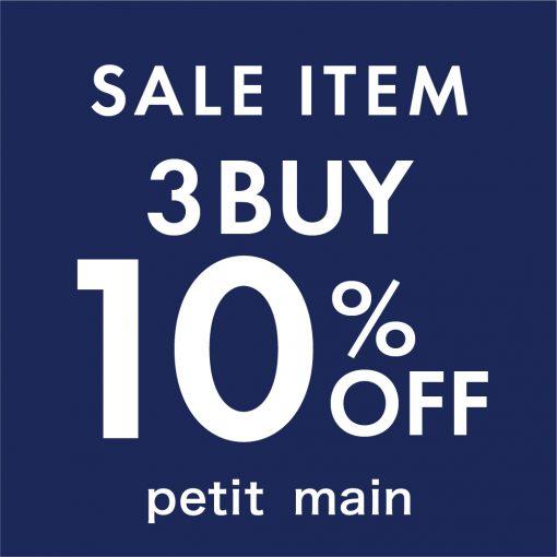 〈ショップ限定〉セール品3点以上お買い上げで10%OFF!!