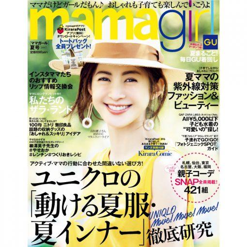プティマイン&リアンのアイテムが雑誌mamagirl公式通販サイト「Kirara Cart」に登場!