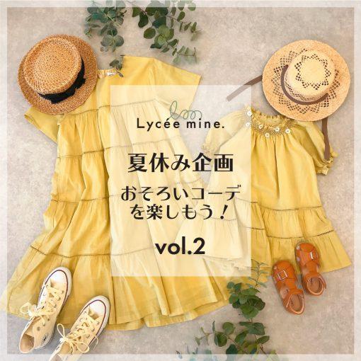 〈140㎝・150㎝〉夏休み企画vol.2 おそろいコーデを楽しもう!