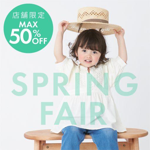 【petit main店舗】SPRING FAIR MAX50%OFF !!