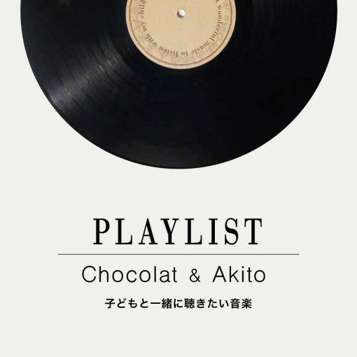 Chocolat & Akito が選ぶ 子どもと一緒に聴きたい音楽リスト