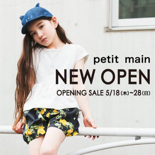 5/18(木) 流山おおたかの森S・C SHOP OPEN!